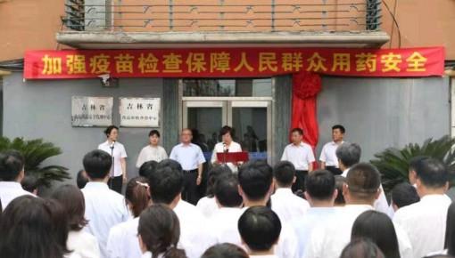 吉林省疫苗检查中心正式揭牌成立