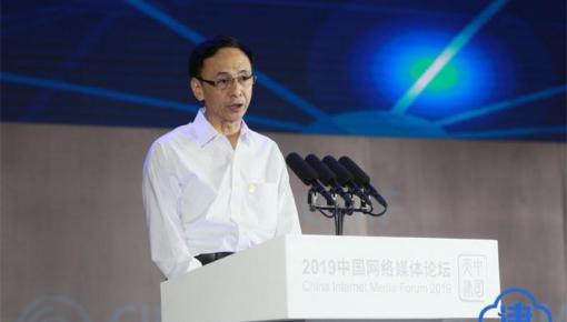 中央广播电视总台党组成员、副台长阎晓明:顺应网络潮流 主动作为