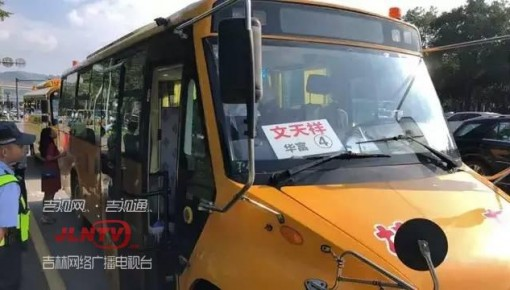 敦化一校车严重超员 司机以危险驾驶罪被提起公诉