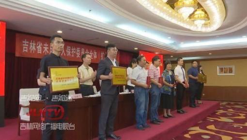 吉林省12355青少年服务台今天启动