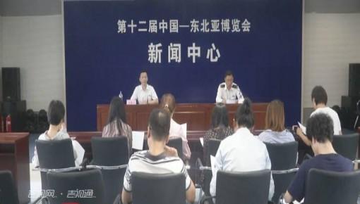 长春海关为第十二届东北亚博览会提供优质便捷通关服务