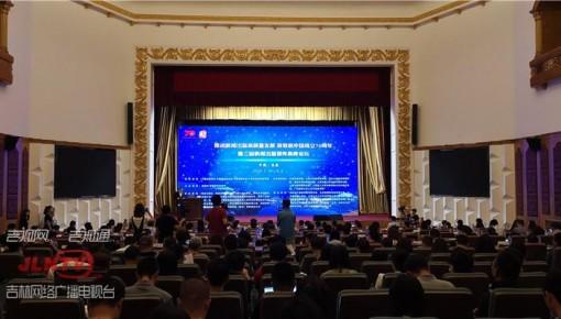 第三届新闻出版智库高峰论坛在长春开幕