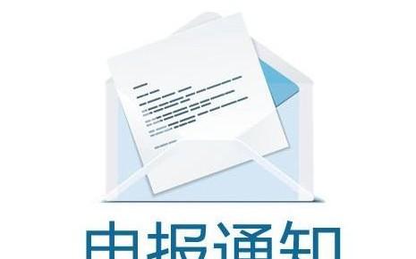 2019年度万博手机注册省博士后创新实践基地开始申报