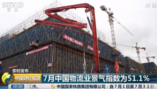 7月中国物流业景气指数为51.1% 结构性调整继续凸显