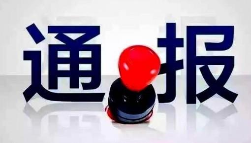 """国家卫健委通报""""老人病危医生合影"""":多人被处分"""