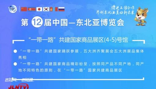 """东北亚博览会""""一带一路""""共建国家商品展区已完成招展"""