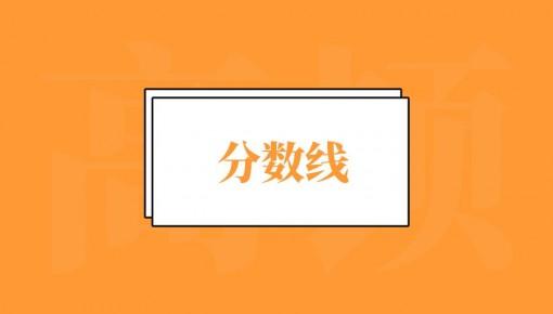 吉林省2019年高考专科批录取最低控制分数线公布