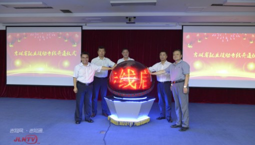 吉林省就业援助热线96885正式开通