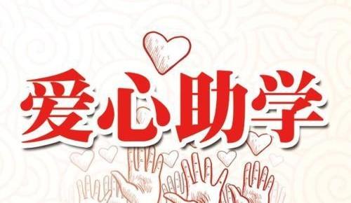 长春市扶残助学金申请时间为8月20日至9月15日
