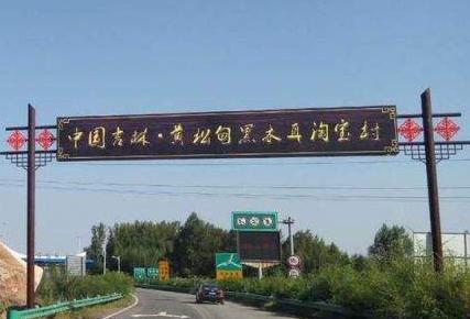 """吉林市4个村蝉联""""中国淘宝村""""称号"""