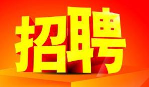 2019年吉林省省直事业单位公开招聘了,共招聘183人!