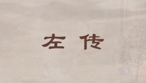 【文脉颂中华·e页千年系列短视频】《左传》:先秦历史散文的扛鼎之作