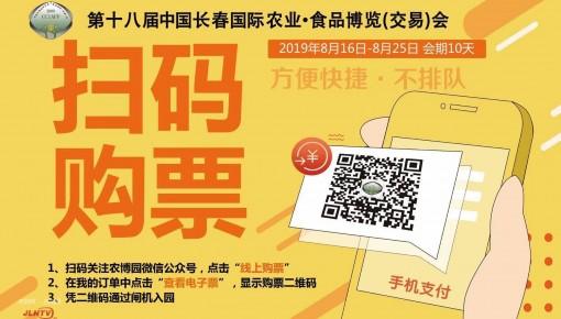 农博会增加网络售票渠道 扫码入场更便捷