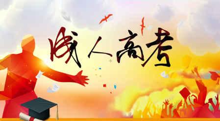 吉林省2019年全国成人高校招生统一考试时间公布!