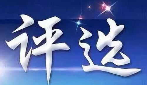 """吉林省要评选万名""""青年技术能手""""!"""