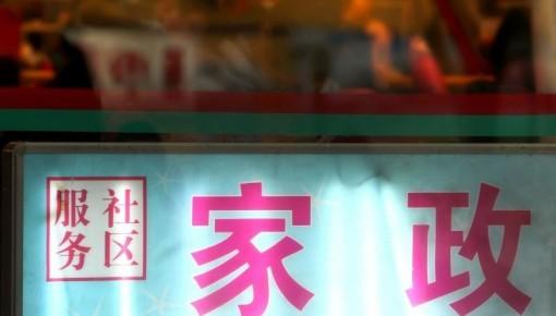 """行业热、招生冷……高校家政专业:想""""火""""不容易"""