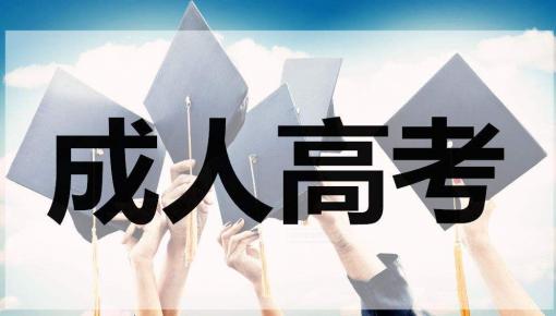 吉林省2019年成人高等学校招生全国统一考试如何报名?戳这里