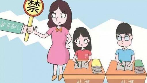 长春市教育局要求中小学校合理编班 严禁教师占用假期补课