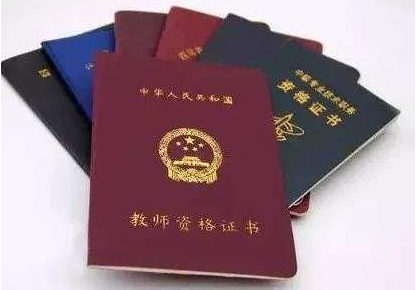 www.yabet19.net省2019年下半年中小学教师资格考试9月3日开始报名