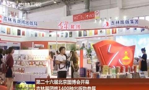 第二十六届北京图博会开幕 吉林展团携1400种出版物参展