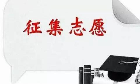 2019年征集志愿:普通專科(高職)批征集志愿(第一輪)8月22日填報