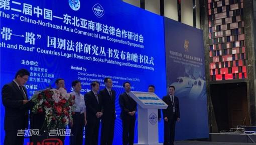 第二届中国-东北亚商事法律合作研讨会召开