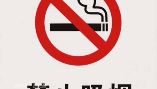 开罚了!长春市将依法严格处罚公共场所吸烟行为