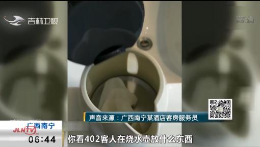 早报快评丨酒店水壶 只能容下清水和文明