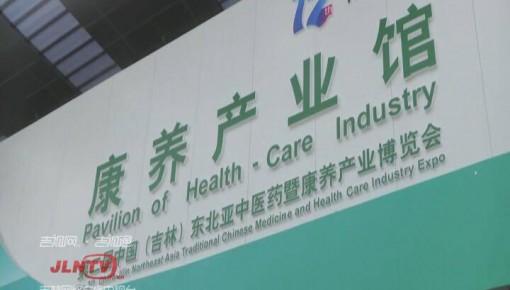@关注健康的你 东北亚博览会的这个展馆一定要来!