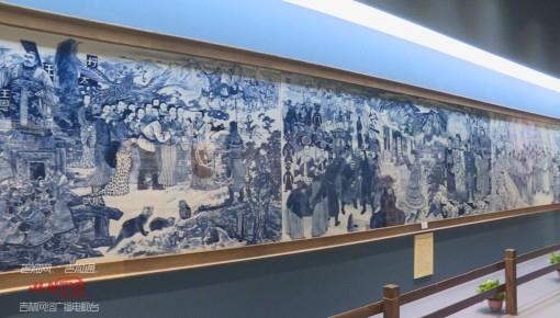 精美、震撼!12米青花瓷板画亮相吉林省博物院