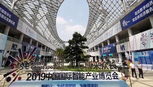智绘未来——2019中国国际智能产业博览会全览