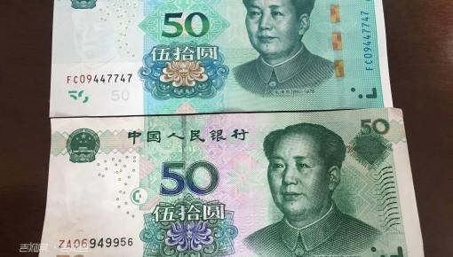 新版人民币发行啦!