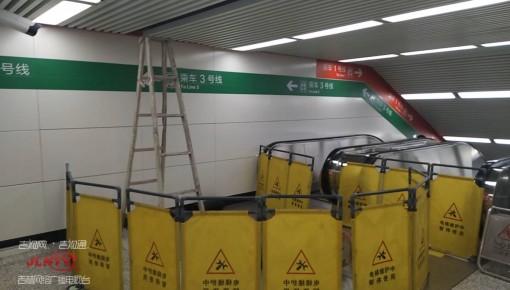 """长春卫星广场地铁站漏水 乘客""""组团""""爬楼梯"""