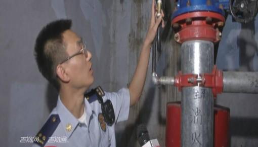 查封整改!吉林市两家单位消防安全问题突出