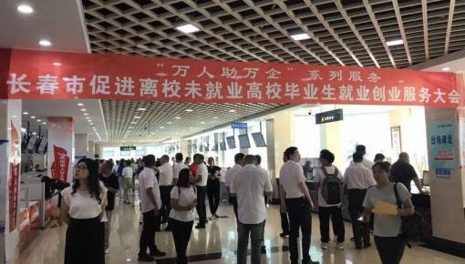 长春市举办促高校毕业生就业创业服务大会