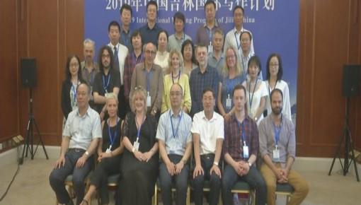 2019中国吉林国际写作计划长春启幕