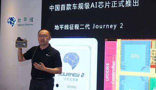"""中国首款车规级AI芯片在沪发布,""""芯""""界珠峰再添一将"""