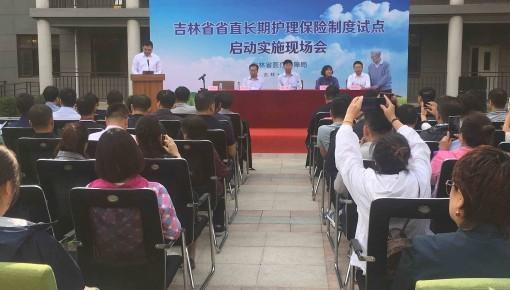 """9月1日起,吉林省省直参保人员将享受""""长护险"""""""