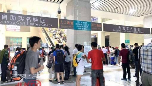 """受""""利奇马""""影响 长春至松原、沈阳等方向列车停运"""