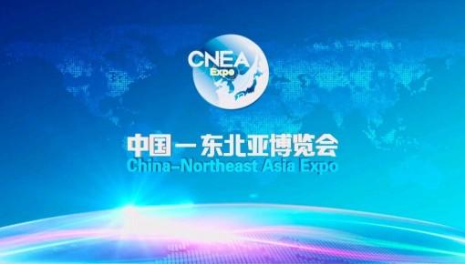 倒计时6天!第12届东北亚博览会招展招商工作圆满结束