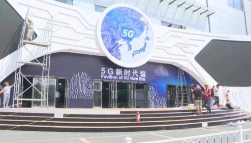 第十二届东北亚博览会5G新时代馆——科技魅力超乎想象