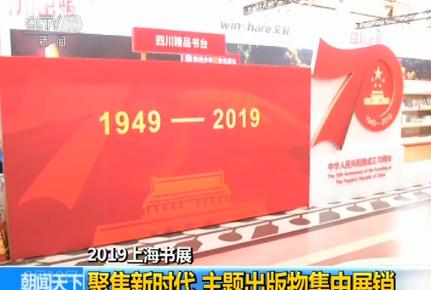 2019上海書展:聚焦新時代 主題出版物集中展銷