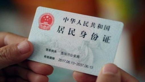 公安部:偽造買賣身份證,2018年以來抓獲1.6萬余人