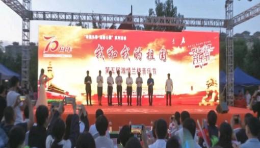 长春市第五届激情兰桡音乐节火热开演