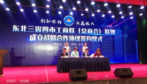 东北三省四市工商联(总商会)联盟在长春成立