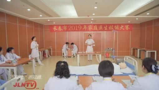 """""""家庭医生技能大赛""""在长春市中心医院举行"""