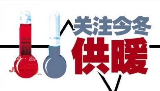 长春10月20日开栓供暖,请注意停热申请截止时间!