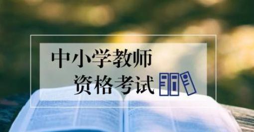亚博娱乐是正规的吗省2019年下半年中小学教师资格考试(笔试)9月3日开始报名