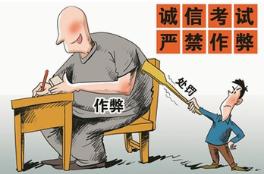 两高发布司法解释:高考等4类考试作弊属犯罪