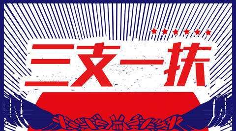 "yabo亚博体育下载省举行2019年""三支一扶""大学生赴农村基层服务出征仪式"